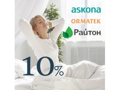 <Хиты продаж - матрасы Askona или Ormatek по привлекательным ценам!