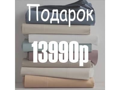 <13990 рублей в подарок!